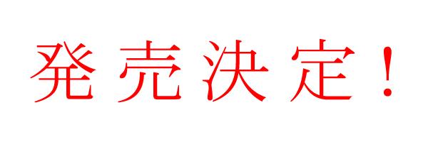 hatu_bai_kettei.jpg