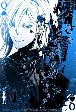 http://blog.otomate.jp/staffblog/00005859.jpg