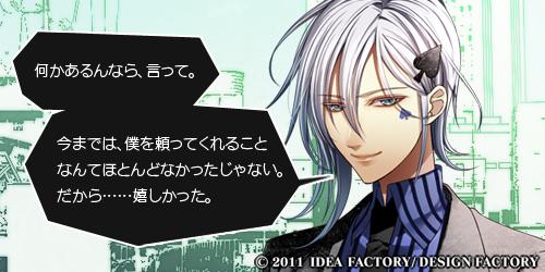 http://blog.otomate.jp/staffblog/00006247.jpg