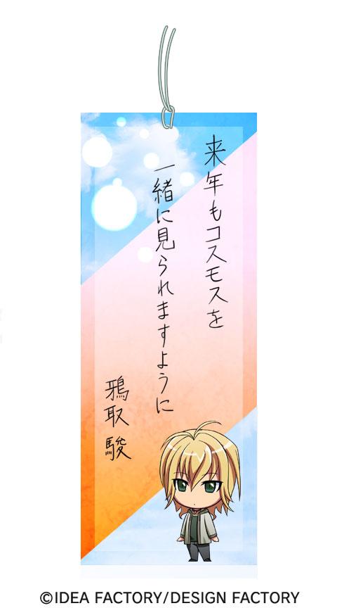 http://blog.otomate.jp/staffblog/00006832.jpg