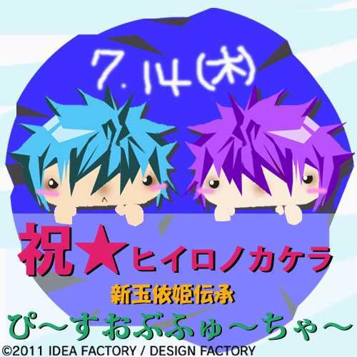 http://blog.otomate.jp/staffblog/00007008.jpg