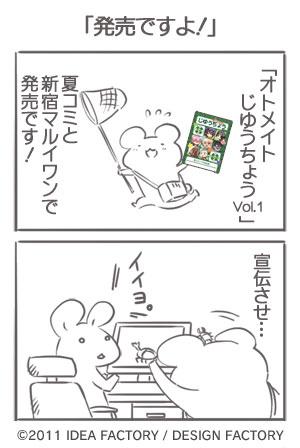 http://blog.otomate.jp/staffblog/00007223.jpg