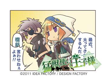 http://blog.otomate.jp/staffblog/00007238.jpg