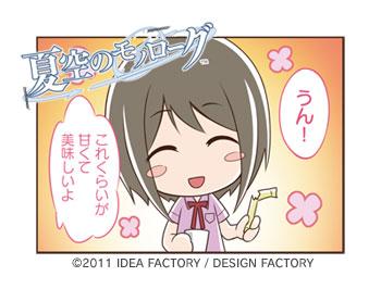 http://blog.otomate.jp/staffblog/00007241.jpg