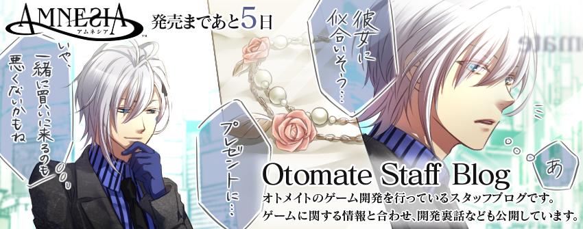 http://blog.otomate.jp/staffblog/00007584.jpg