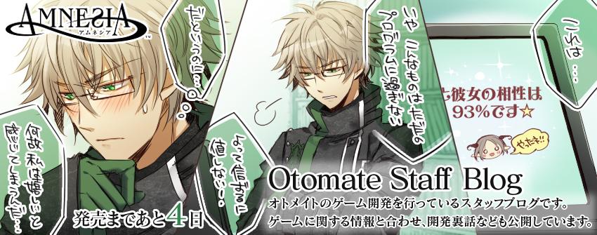 http://blog.otomate.jp/staffblog/00007587.jpg