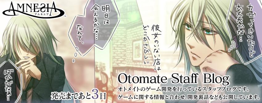 http://blog.otomate.jp/staffblog/00007590.jpg