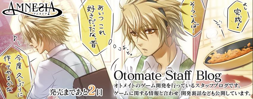 http://blog.otomate.jp/staffblog/00007593.jpg