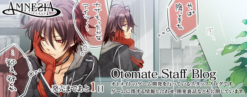 http://blog.otomate.jp/staffblog/00007596.jpg