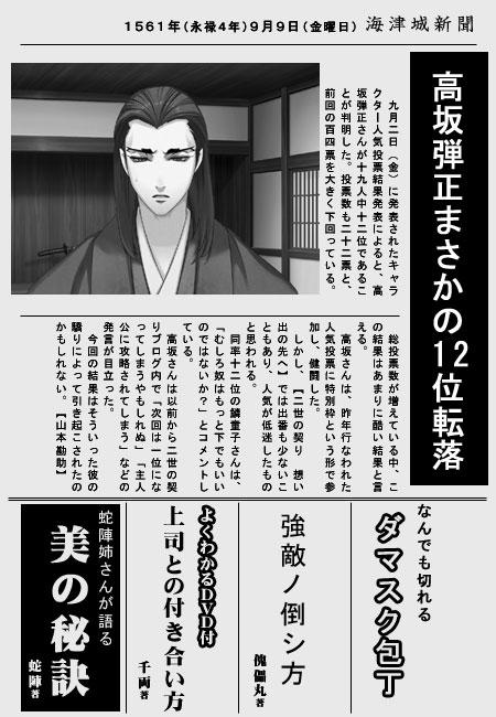 05.kaidujoushinbun.jpg