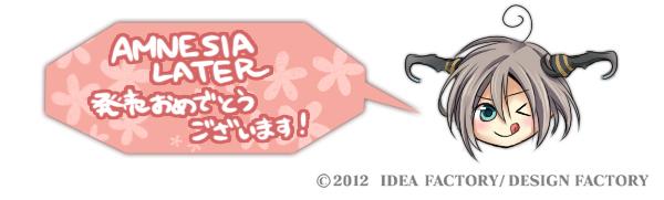 http://blog.otomate.jp/staffblog/00009186.jpg