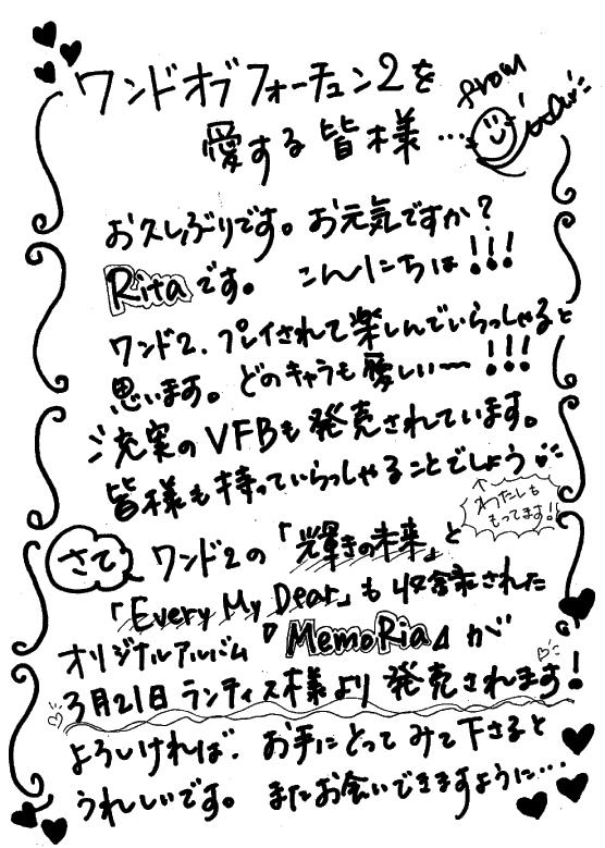 http://blog.otomate.jp/staffblog/00009198.jpg