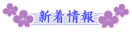 LGS_新着情報.jpg