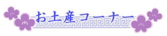 LGS_お土産コーナー.jpg
