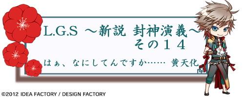 LGS_冒頭テキスト天化0613.jpg