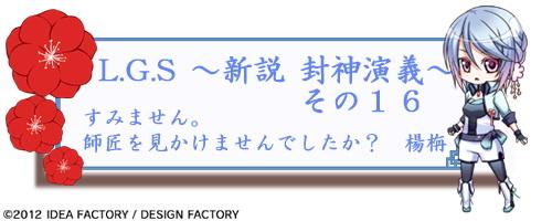 LGS_冒頭テキスト楊栴0627.jpg