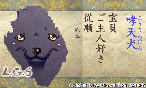 LGS_キャラ紹介用哮天犬.jpg