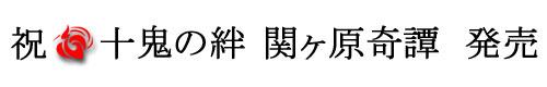 祝_冒頭飾り.jpg