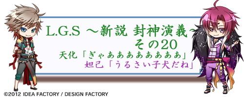 【LGS】冒頭テキスト0725.jpg