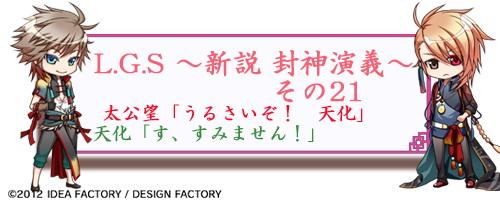 冒頭テキスト21.jpg