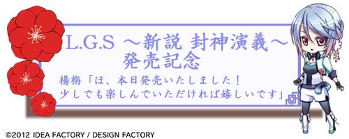 LGS発売記念冒頭あいさつ.jpg