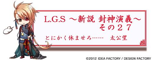LGS冒頭挨拶0912.jpg