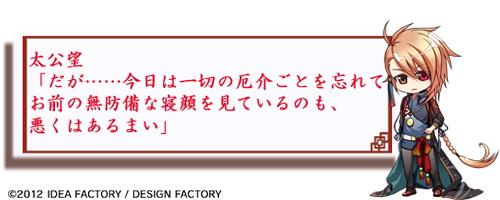 LGSお勧めセリフ太公望.jpg