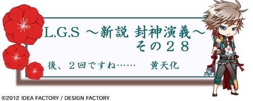 LGS冒頭テキスト0919.jpg