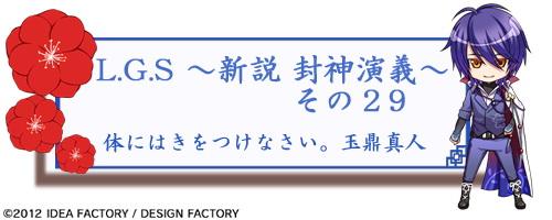 LGS冒頭テキスト0926.jpg