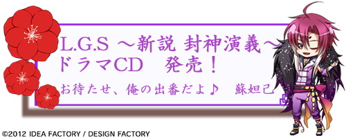 LGS_ドラマCD冒頭挨拶.jpg
