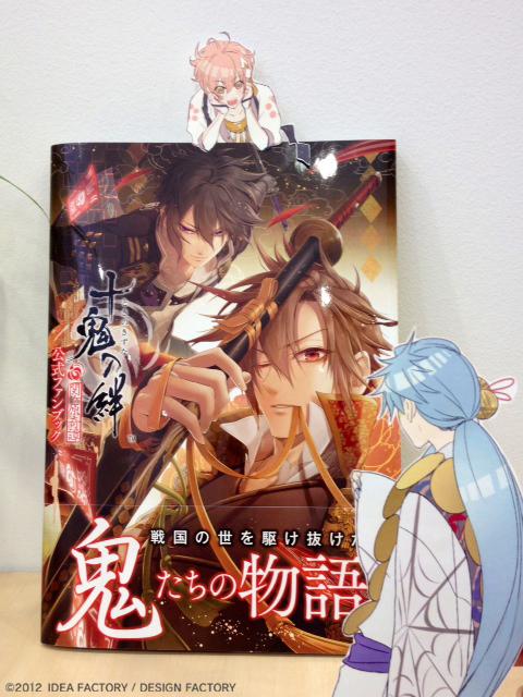 http://blog.otomate.jp/staffblog/00012705.jpg