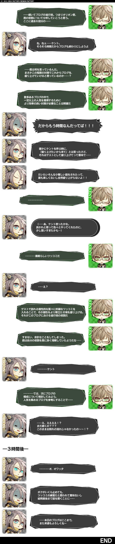 0201キャラ会話2.jpg