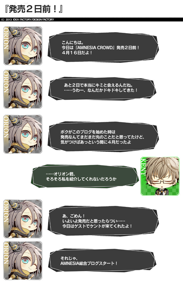 0416キャラ会話1.jpg