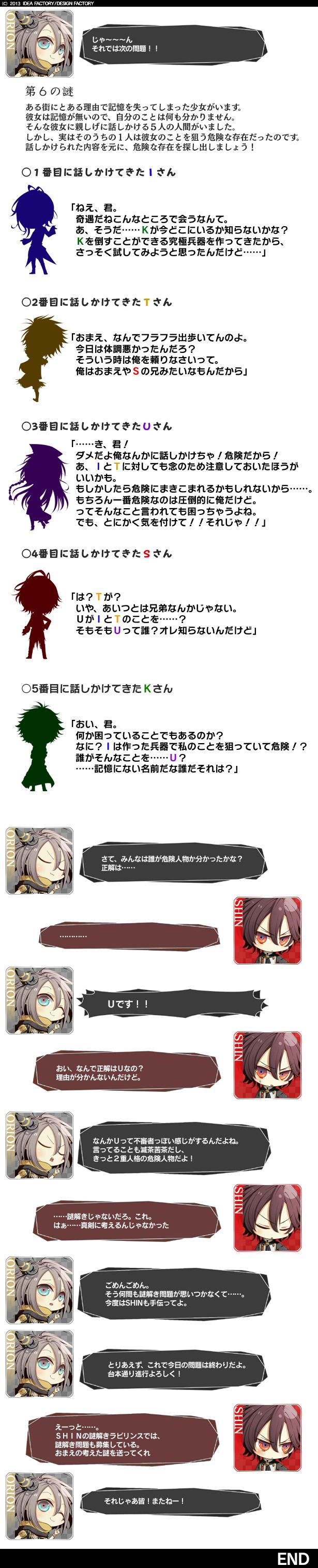 0514キャラ会話2.jpg