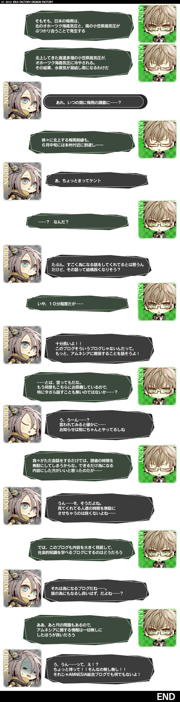 0528キャラ会話2.jpg
