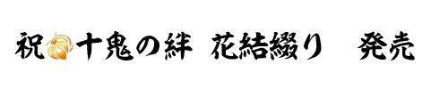 発売_TOP.jpg