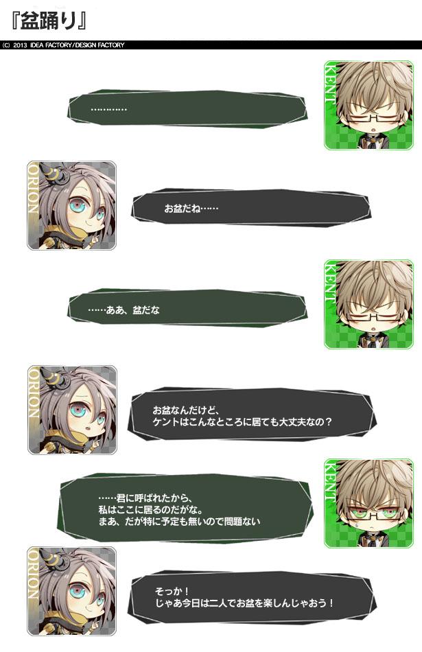 0814キャラ会話1.jpg