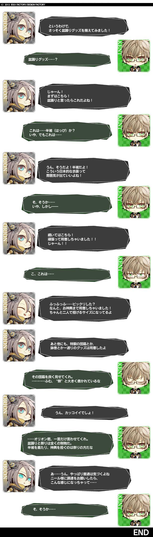 0814キャラ会話2.jpg