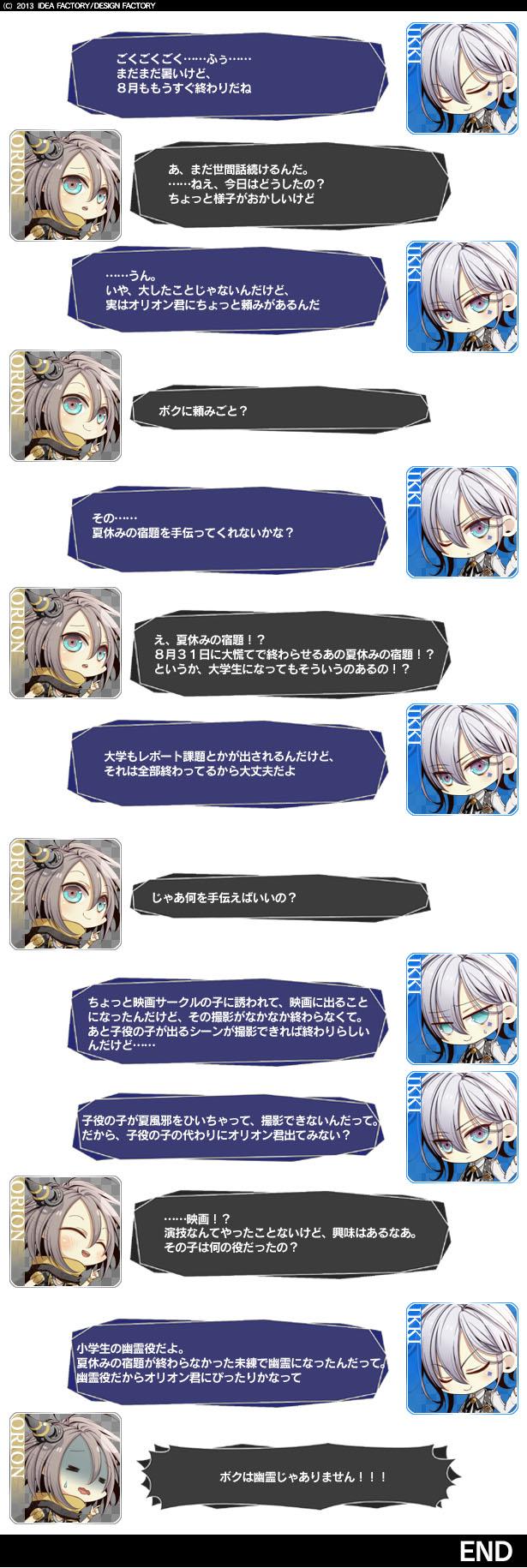 0827キャラ会話2.jpg