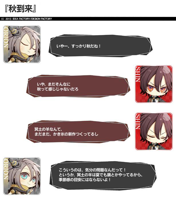 0917キャラ会話1.jpg