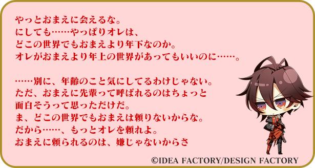 キャラコメ_シン.jpg