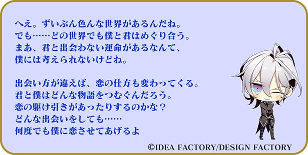 キャラコメ_イッキ.jpg