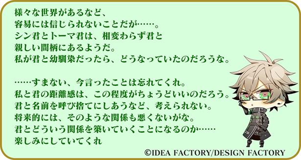 キャラコメ_ケント.jpg