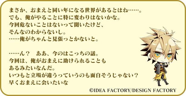 キャラコメ_トーマ.jpg