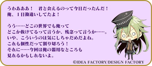 キャラコメ_ウキョウ.jpg