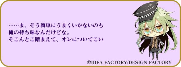 キャラコメ_ウキョウ2.jpg