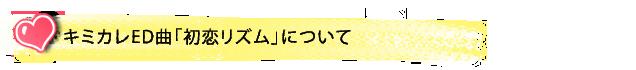 キミカレED曲「初恋リズム」について.png