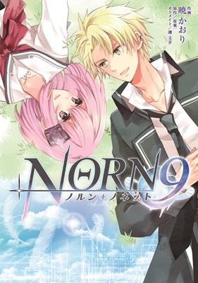 norn9_sylphcomi.jpg