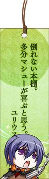 tn_wof_yuriusu.jpg