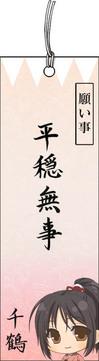 tn_haku_tizu.jpg